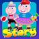マイインタラクティブハッピーリトルピッグストーリーブックは、ドレスアップタイムゲーム - 広告無料アプリ